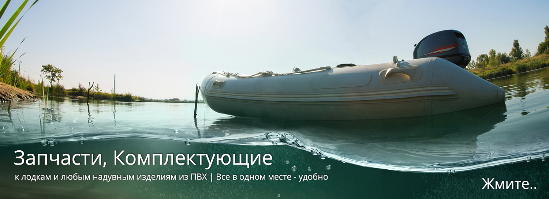 Запчасти для надувных лодок