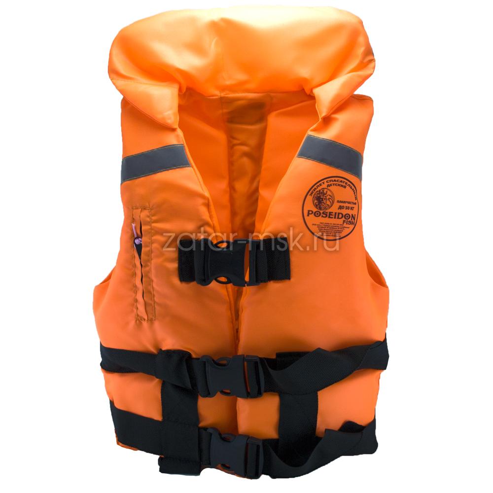 Спасательный жилет детский 50кг