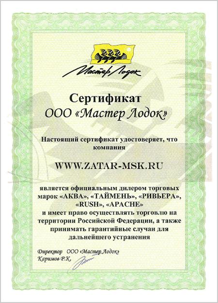 Сертификат производителя Мастер Лодок для ZATAR-MSK.RU