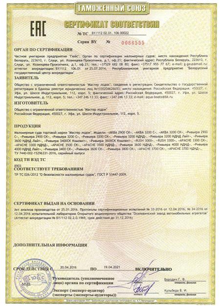 Сертификат соответствия (таможенный союз) для ZATAR-MSK.RU